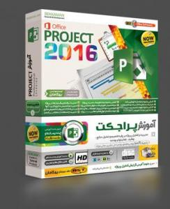 آموزش Microsoft Project 2016